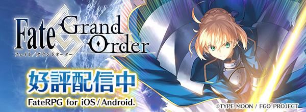 4 Fate Grand Order