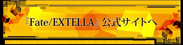 『Fate/EXTELLA』公式サイト