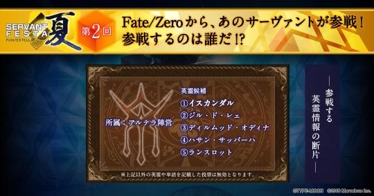 160711_fate_banner_第2回修正_OGP-02
