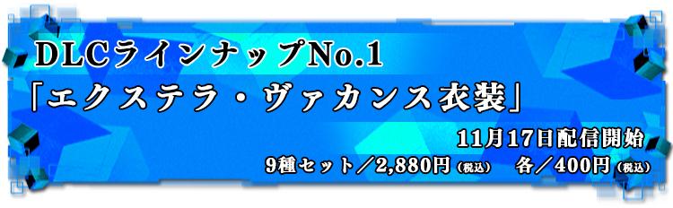 fateex_dlc_01_new